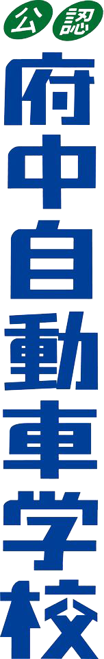 府中自動車学校(広島県福山市)|公式サイト ロゴ