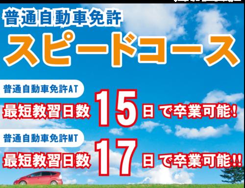 7月キャンペーン スピードコース受付開始!!