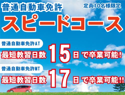 秋のキャンペーン スピードコース大好評受付中!!