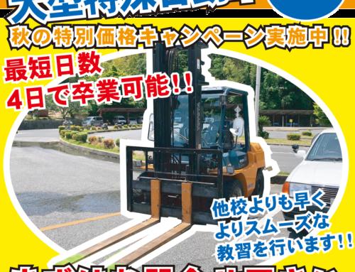 大型特殊自動車特別割引キャンペーン実施中!!