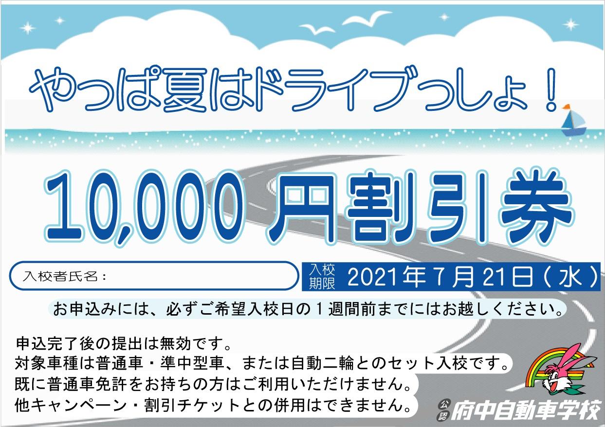 10,000円割引券