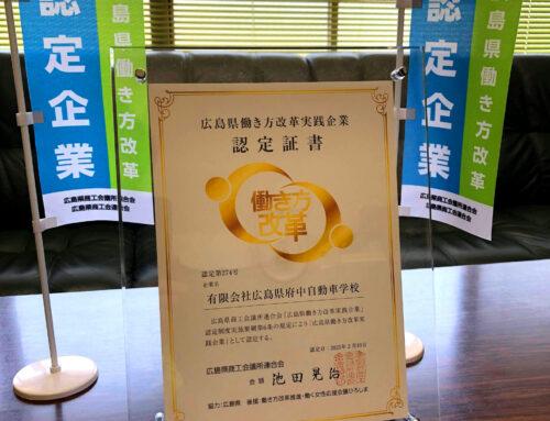 「広島県働き方改革実践企業」(第8回)認定されました!