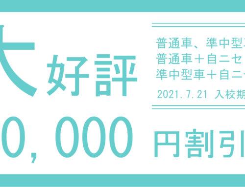 大好評!10,000円割引実施中!!
