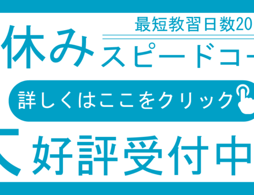 夏休みスピードコース!大好評受付中!!