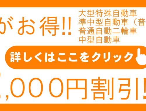 他車種 2,000円割引キャンペーン実施中!!