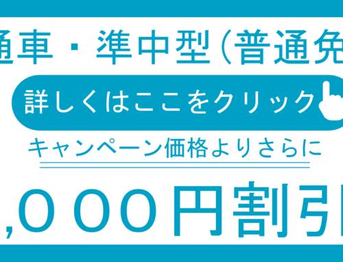 普通車・準中型自動車 5,000円割引キャンペーン実施中!!